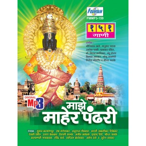 Maze Maher Pandhari - माझे माहेर पंढरी - MP3