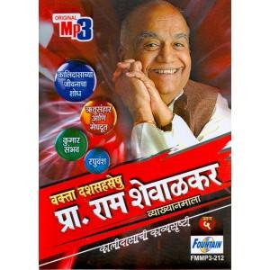 Prof. Ram Shevalkar Vyakhyan (प्रो. राम शेवाळकर व्याख्यान) - Vol 5 - MP3