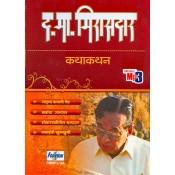 Da Ma Mirasdar Kathakathan - द मा मिरासदार कथाकथन - MP3