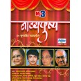 Natyapushpa - नाट्यपुष्प - MP3