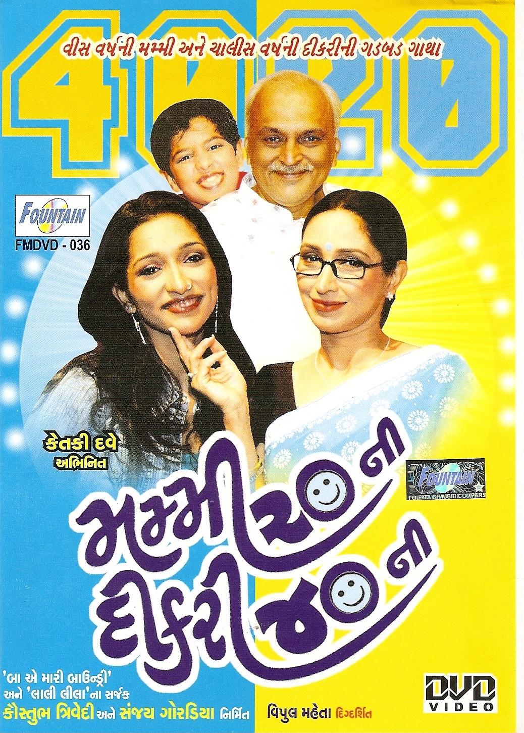 Gujarati natak free download 3gp.