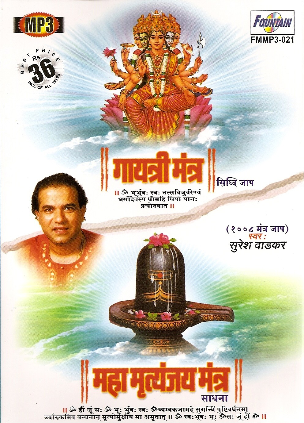 Mahamrityunjay Mantra 108 Times By Anuradha