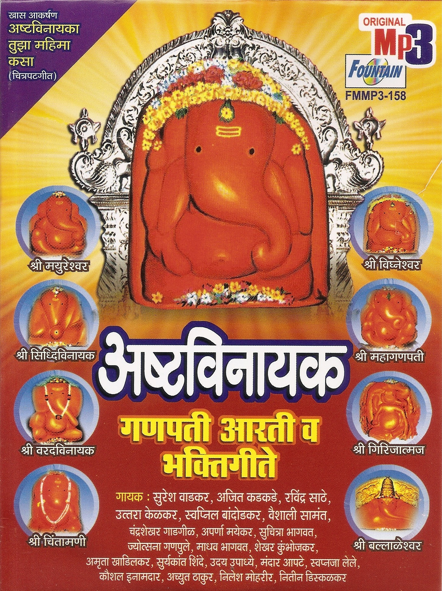 Ganpati Arati Mp3 Download